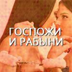 http://bdsm2all.ru/?p=531