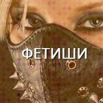 http://bdsm2all.ru/?p=585